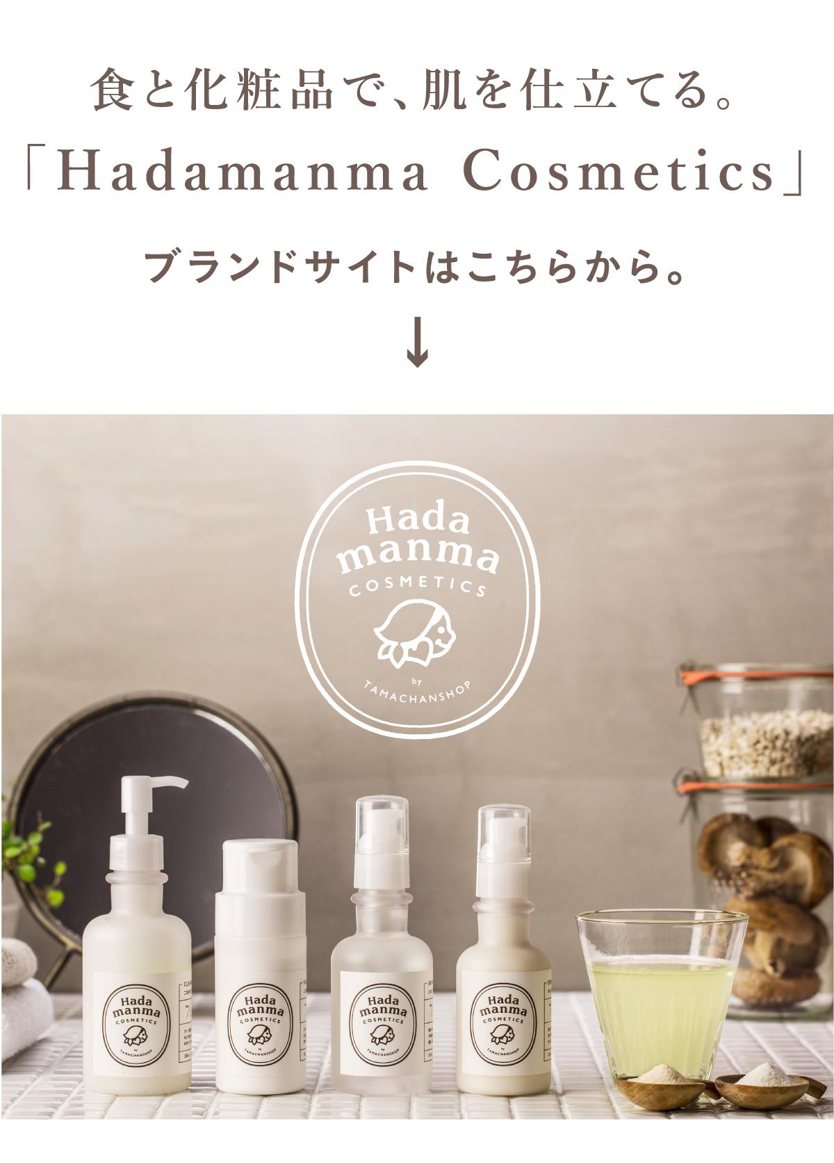 Hadamanmaブランドショッピングサイト