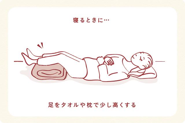 寝るときに足をタオルや枕で少し高くする