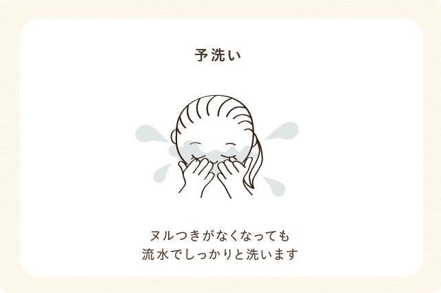 予洗い:ヌルつきがなくなっても流水でしっかりと洗います