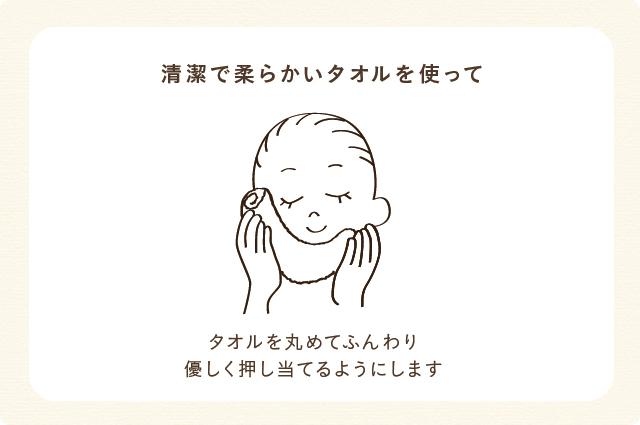 タオルを丸めてふんわり優しく押し当てるようにします