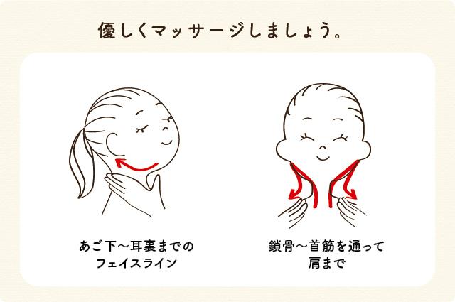 顎下〜耳裏までのフェイスラインや鎖骨〜首筋を通って肩までやさしくマッサージをしましょう