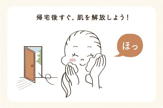 帰宅後、すぐにクレンジング・洗顔をしてお肌を解放しよう!