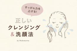 「すっぴん力」を上げる! 正しいクレンジング&洗顔法