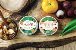「木の実」と「果実手」、あなたはどっち?食品屋さんのハンドクリーム新発売。